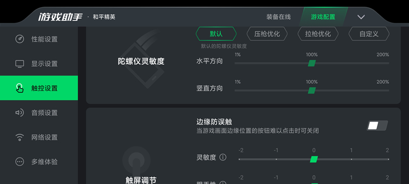 Screenshot_2020-07-30-16-56-49-526_com.blackshark.gamelauncher