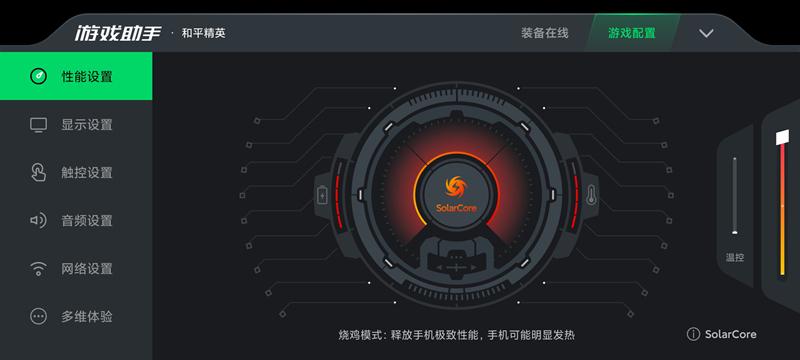 Screenshot_2020-07-30-16-56-21-296_com.blackshark.gamelauncher