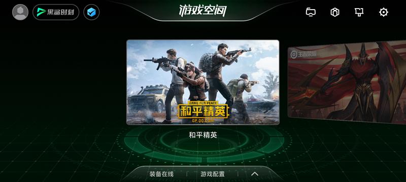 Screenshot_2020-07-30-16-54-13-030_com.blackshark.gamelauncher