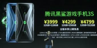 黑鲨3S正式发布 全系12G内存最低3999元