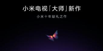 小米电视大师系列第二款正式官宣!网友:透明电视吗