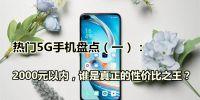 热门5G手机盘点(一):2000元以内,谁是真正的性价比之王?