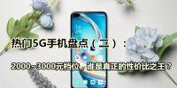 热门5G手机盘点(二):2000~3000元档位,谁是真正的性价比之王?