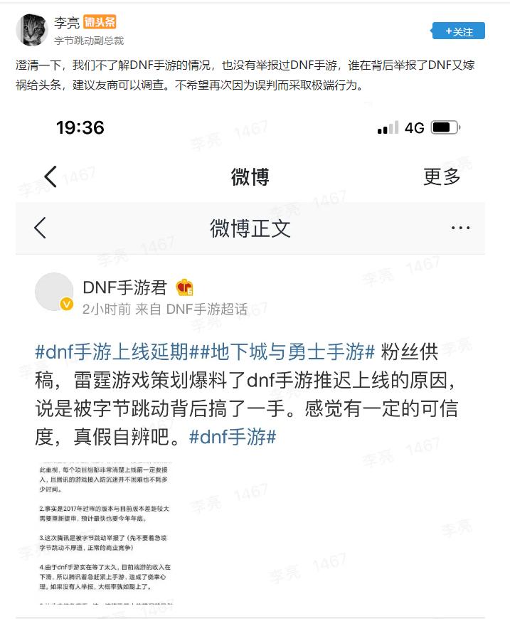 吃瓜!网传字节跳动举报致腾讯DNF手游延期