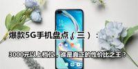 热门5G手机盘点(三):3000元以上档位,谁是真正的性价比之王?