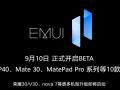 荣耀30和V30系列首批搭载Magic UI 4.0 ,支持后续升级鸿蒙2.0