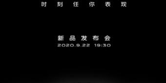 Vivo智能手表要来了,9月22日新品发布会见!