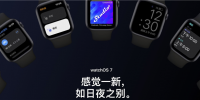 watchOS 7正式版已推送,不过别高兴太早
