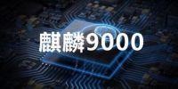 麒麟9000处理器最终供货量曝光:缺货将成为必然问题