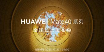 华为Mate40系列发布时间官宣:10月22日晚8点