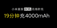小米官宣80W无线秒充技术 再度打破行业记录