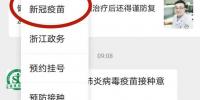 绍兴疫苗接种预约登记网络平台开放:一针200元