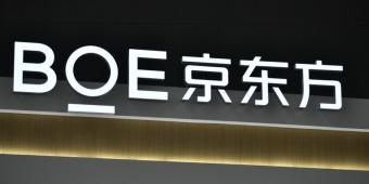 全球面板并购重组:京东方55.9亿元收购中电熊猫