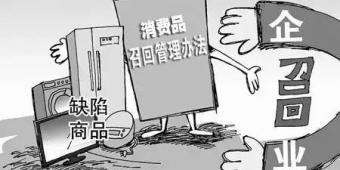 滁州现代电器宣布召回部分全自动波轮洗衣机,涉及数量为50台
