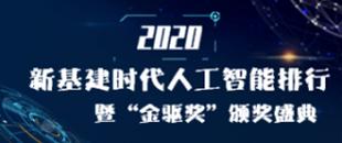2020新基建新时代人工智能排行