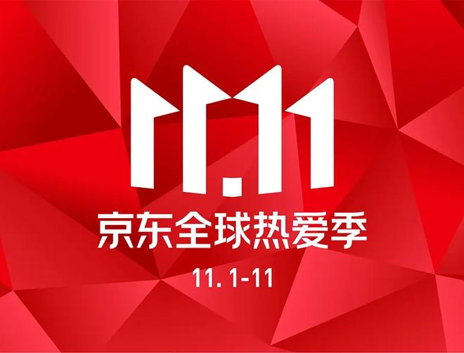 双百亿补贴+22天促销期!京东双11全球热爱季正式启动