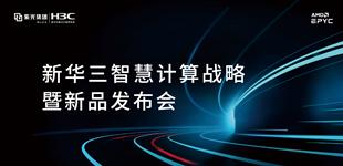 新华三智慧计算战略暨新品发布会