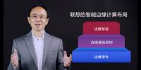 """联想集团高级副总裁芮勇:智能边缘计算,让AI在你身""""边"""""""