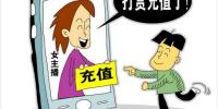 驱动中国晚报丨网络直播打赏行为规范即将出台 2020联想创新科技大会召开