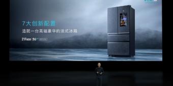 冰箱也能刷抖音!云米21Face 5G IoT法式520L大屏冰箱发布