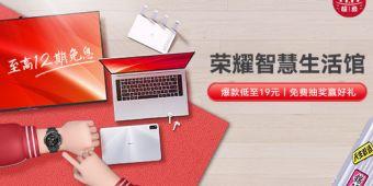 荣耀双11首发战报 智慧生活品类全平台刷榜