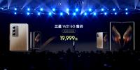 三星W21 5G正式发布 售价19999元
