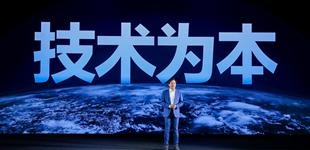 雷军:死磕硬核技术 把小米打造成全球首屈一指的科技公司