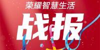 荣耀双11终极战报出炉:智慧生活系列产品全方位制霸