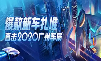 2020广州车展 打开想象