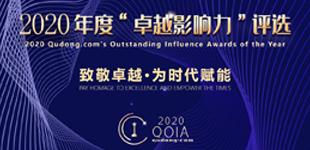 """驱动中国•2020年度""""卓越影响力""""评选"""