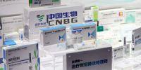 中国国药集团已向国家药监局提交新冠疫苗上市申请