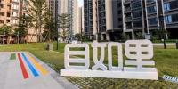 """驱动中国晚报丨小米集团在香港暂停交易 自如推出纯租住社区式产品""""自如里"""""""