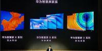 华为智慧屏S系列重磅来袭,产品定位为年轻潮流