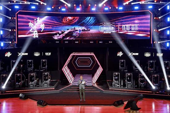 2020中国赛车电子竞技嘉年华圆满落幕