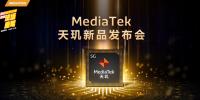 联发科天玑1200芯片发布 Redmi将全球首发
