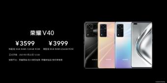 荣耀V40正式发布:天玑1000+处理器、5000万主摄,3599元起