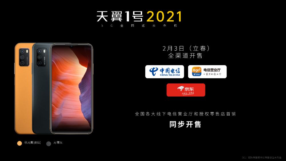 """电信家的天翼1号出了新款,名字就叫""""天翼1号2021"""""""