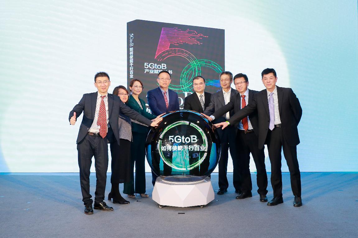 2021 MWC上海|5GtoB綻放異彩  為千行百業開啟新華章