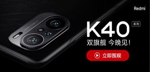 双旗舰 Redmi K40系列发布会直播