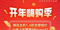 京东云要掀起行业降价潮?开年促销价格低至1.4折