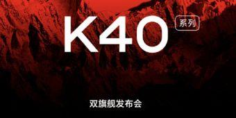 红米K40系列即将发布:但你可能真的买不到