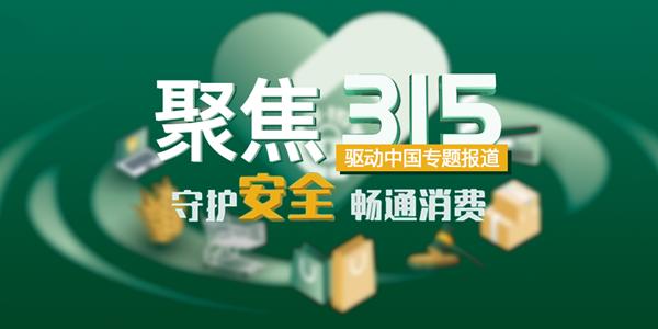 聚焦315 | 驅動中國專題報道