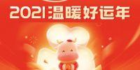 """快手春节营销""""最""""出圈,伊利金领冠快手账号日均涨粉35.7万"""