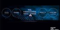 物联网风口,TCL从一开始就掉队了?