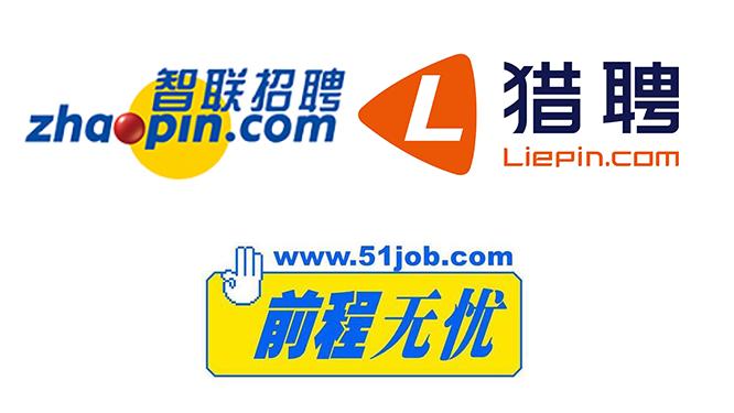 315曝光智联招聘、前程无忧、猎聘网泄露求职者简历