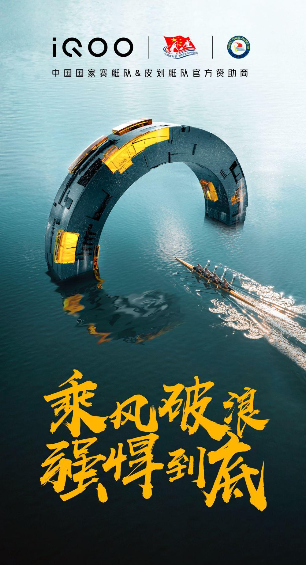 iQOO成为中国国家赛艇队皮划艇队官方赞助商