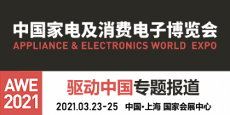 AWE2021中国家电及电子消费博览会-驱动中国专题报道