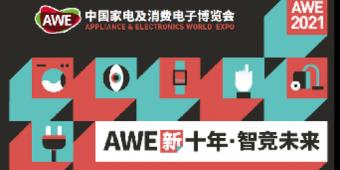 AWE2021要来了!家电巨头们都准备了哪些惊喜?