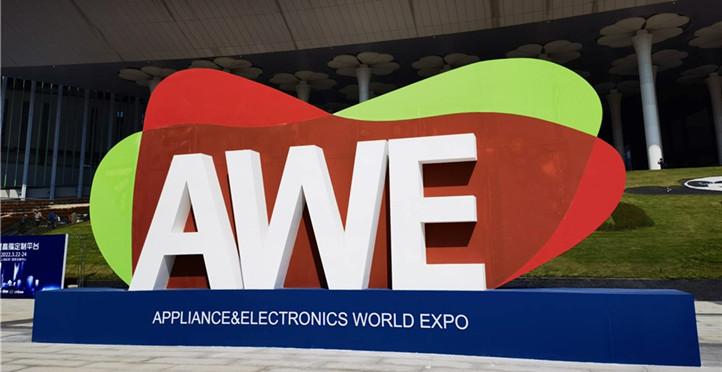 AWE2021中国家电及消费电子博览会开幕