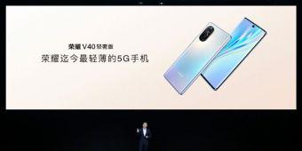 荣耀V40轻奢版全新发布:6400万魅力四摄,2999元起